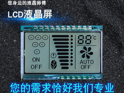 苏州段码LCD液晶屏