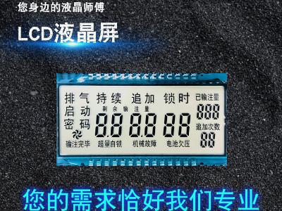 镇江段码LCD液晶屏