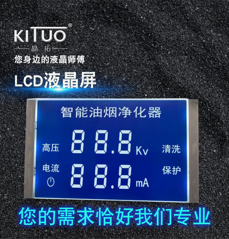 无锡段码LCD液晶屏