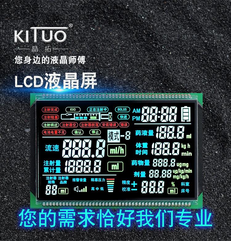 上海段码LCD液晶屏