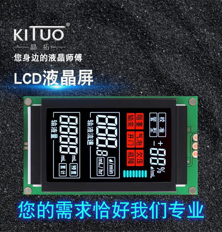 北京段码LCD液晶屏