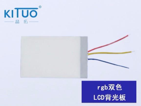 rgb双色LCD背光板