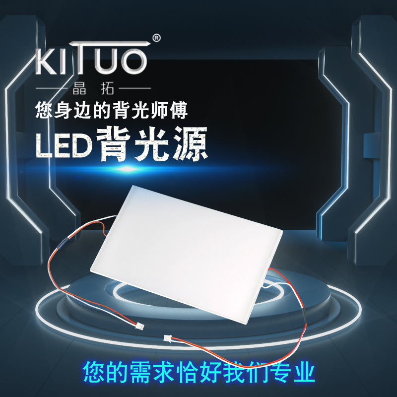 LCD背光板工厂