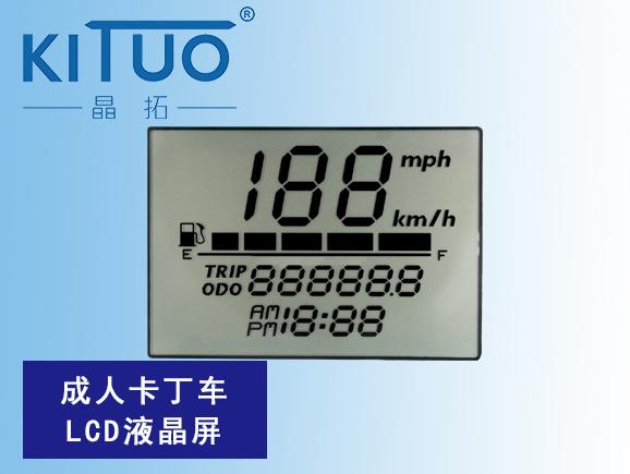 成人卡丁车LCD液晶屏