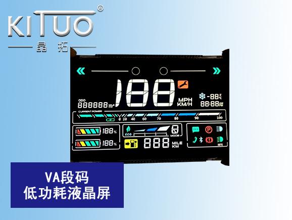 VA段码低功耗液晶屏