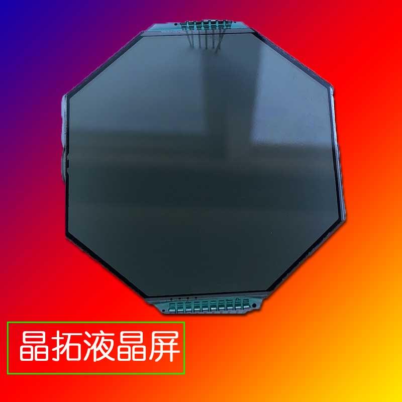 晶拓八边形液晶屏
