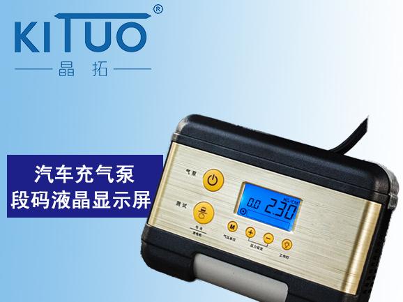 汽车充气泵LCD液晶显示屏