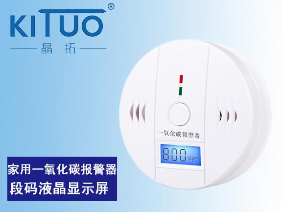 家用一氧化碳报警器段码液晶显示屏