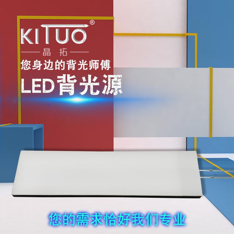 现货LED背光源t