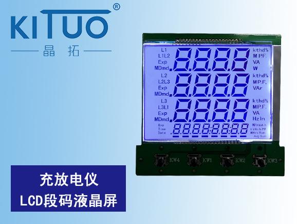 充放电仪LCD段码液晶屏