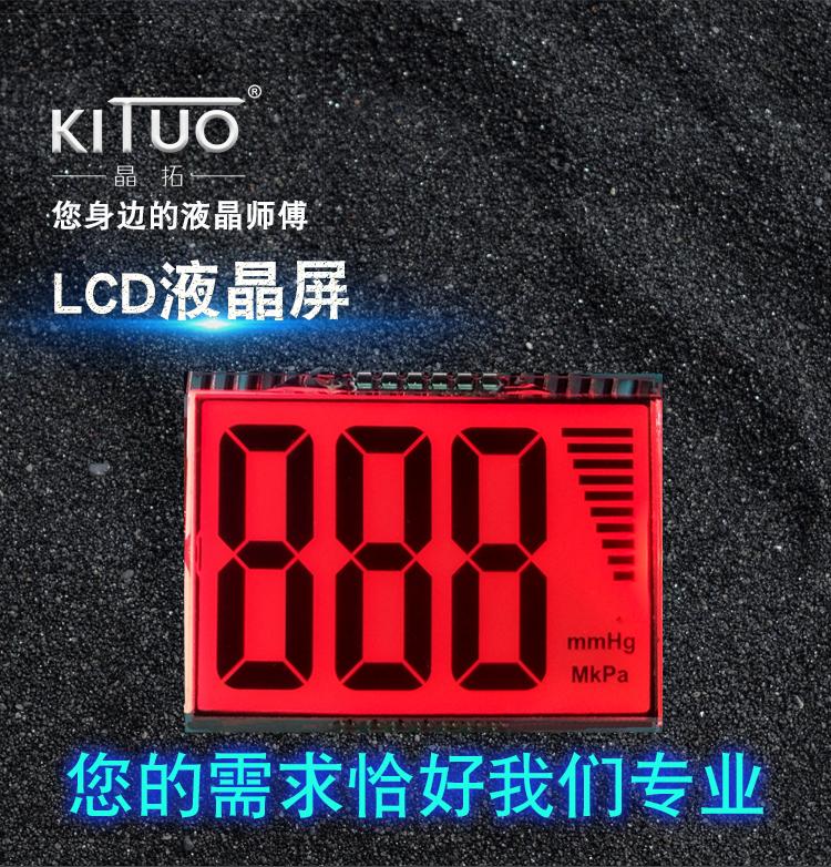 韶关段码LCD液晶屏