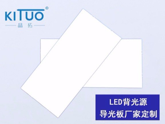 LED背光源导光板厂家定制