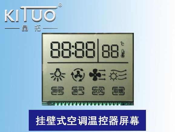挂壁式空调温控器屏幕