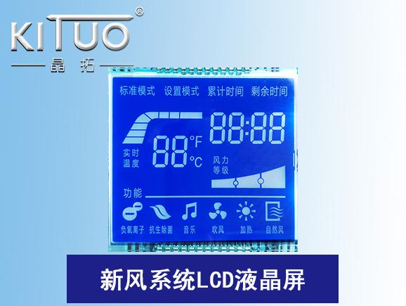 新风系统LCD液晶屏