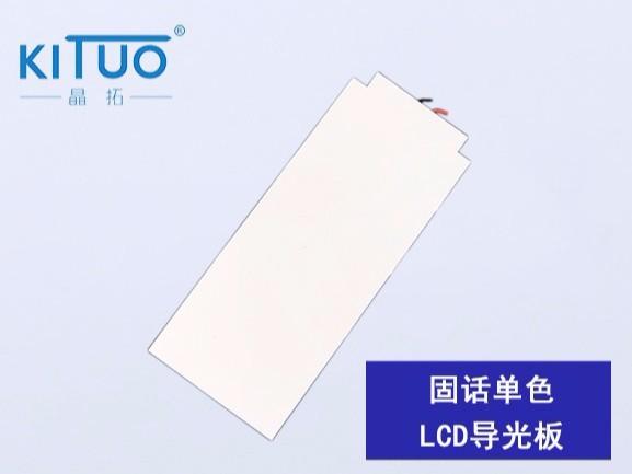 固话单色LCD导光板