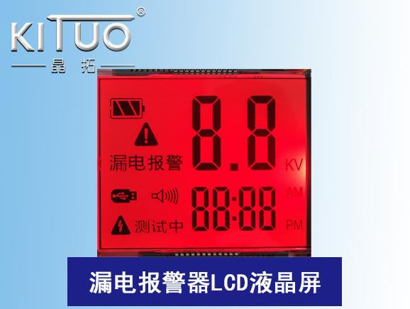 漏电报警器LCD液晶屏