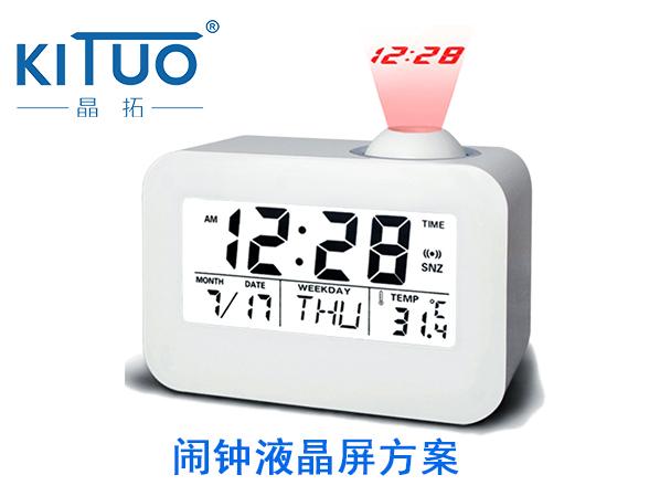 闹钟液晶屏方案