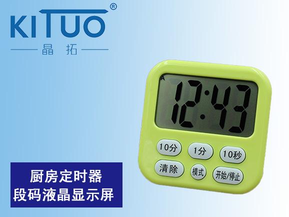 厨房定时器段码液晶显示屏