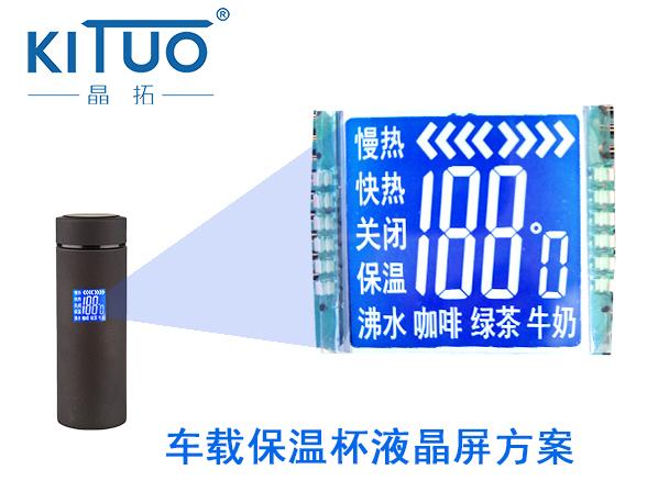 晶拓LCD液晶屏应用于车载保温杯