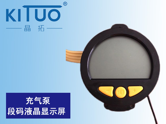 充气泵段码液晶显示屏