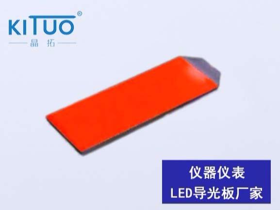 仪器仪表LED导光板厂家