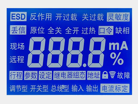 STN负显蓝底白字电表液晶屏
