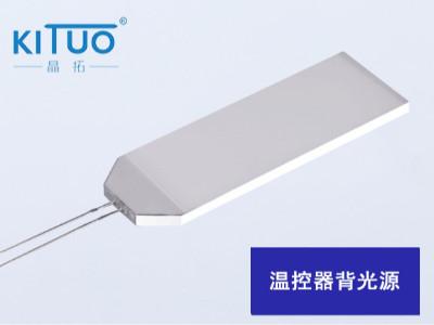 温控器背光源