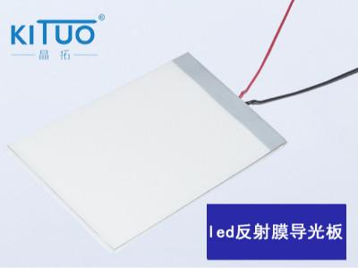 led反射膜导光板