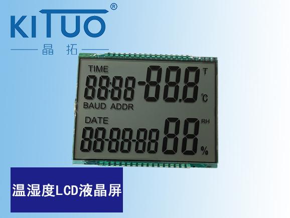温湿度LCD液晶屏