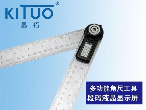 多功能角尺工具段码液晶显示屏