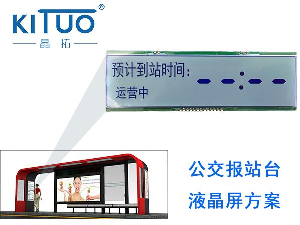 晶拓段码液晶屏应用于公交报站台