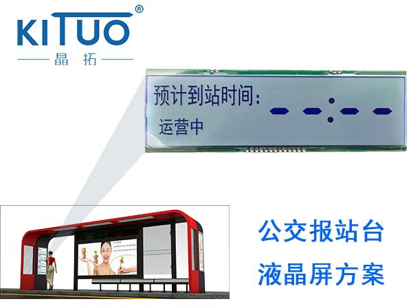 公交报站台液晶屏方案