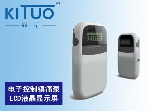 明仕亚洲ms888_电子控制镇痛泵LCD明仕亚洲ms888显示屏
