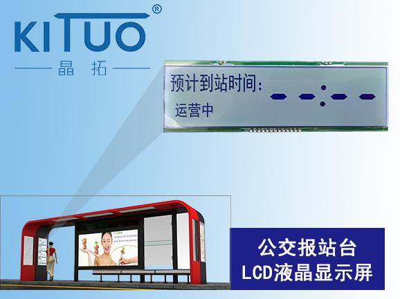 公交报站台LCD液晶显示屏
