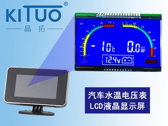 汽车水温电压表LCD液晶显示屏