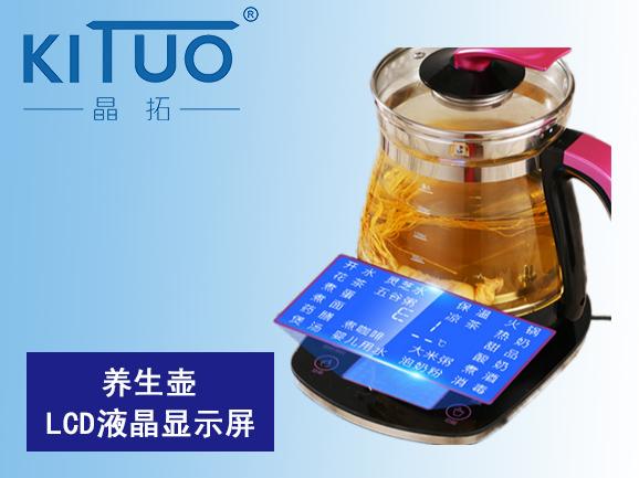养生壶LCD液晶显示屏