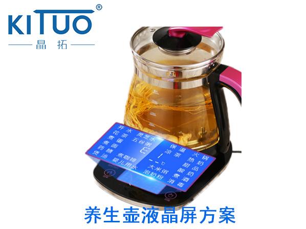 晶拓LCD液晶屏应用于养生壶