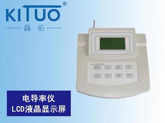 电导率仪LCD液晶显示屏