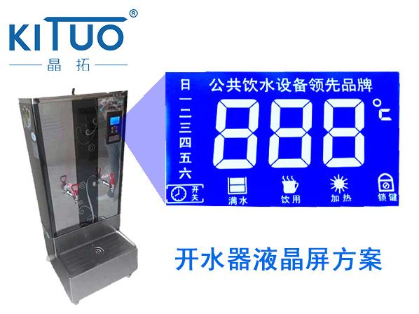 晶拓LCD液晶屏应用于开水机