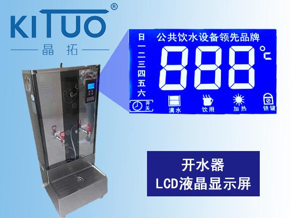 开水器LCD液晶显示屏