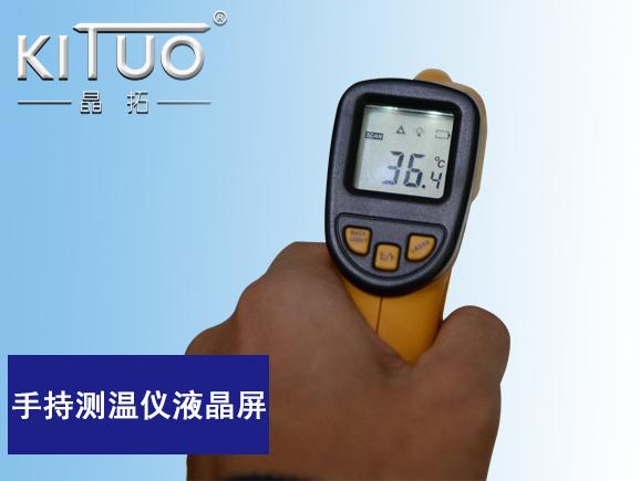 手持测温仪液晶屏