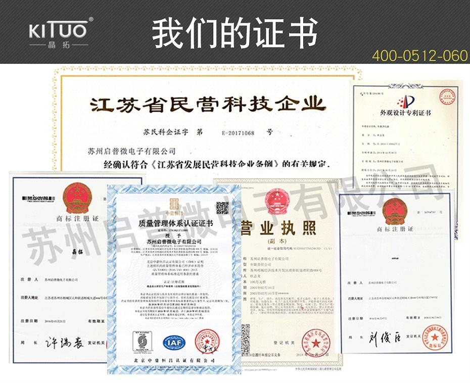 晶拓的证书