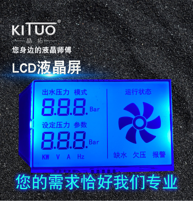 抽水泵段码lcd液晶屏