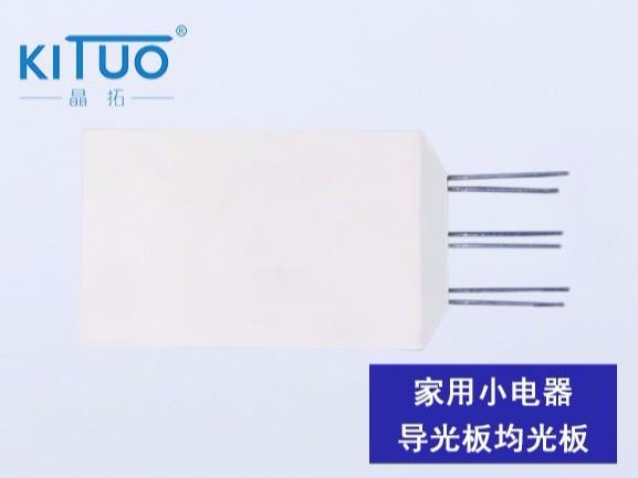 家用小电器导光板均光板
