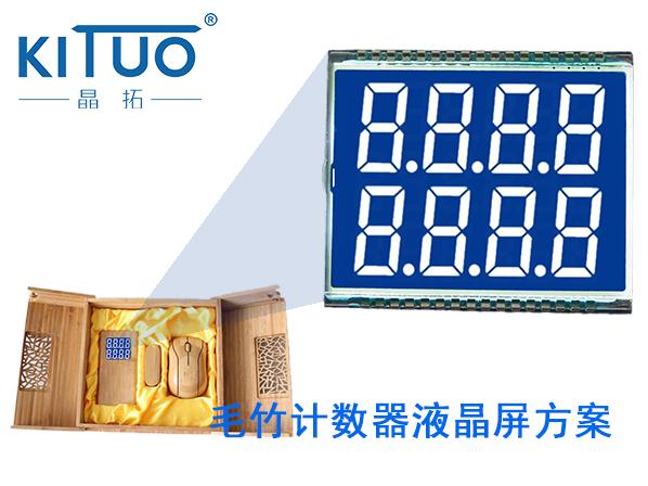 段码液晶屏应用于毛竹计数器