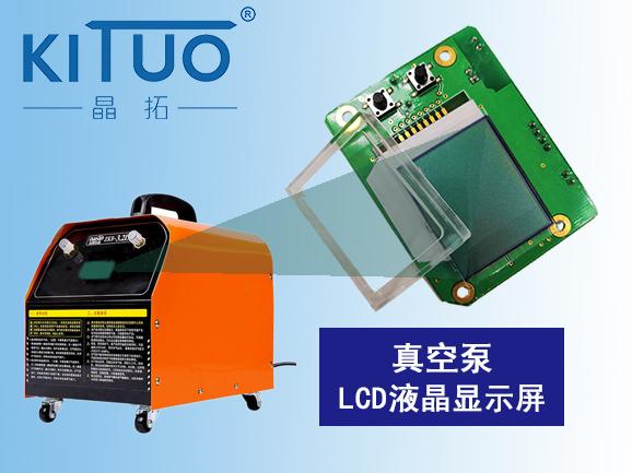 真空泵LCD液晶显示屏