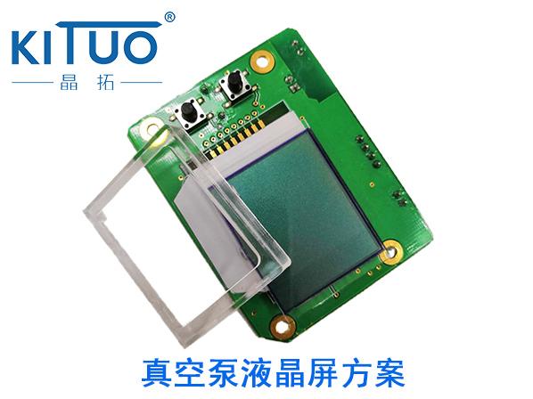 晶拓LCD液晶屏应用于真空泵