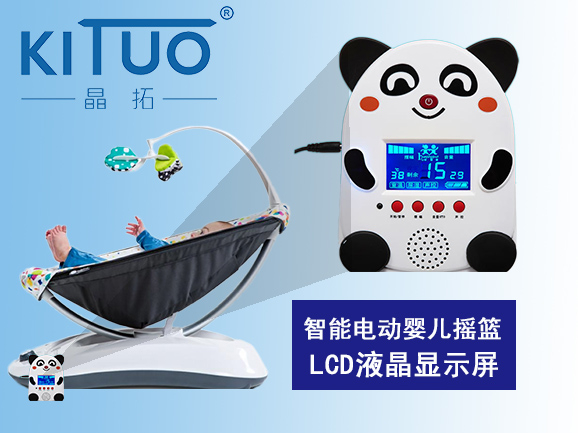 智能电动婴儿摇篮LCD液晶显示屏