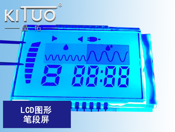 LCD图形笔段屏