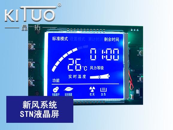 新风系统STN液晶屏